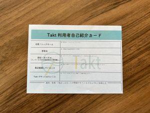 利用者紹介カード